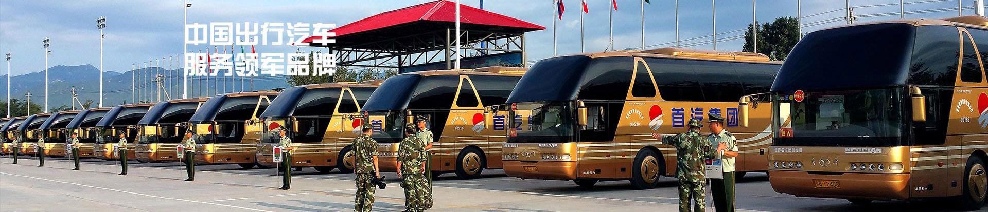 北京旅游车队