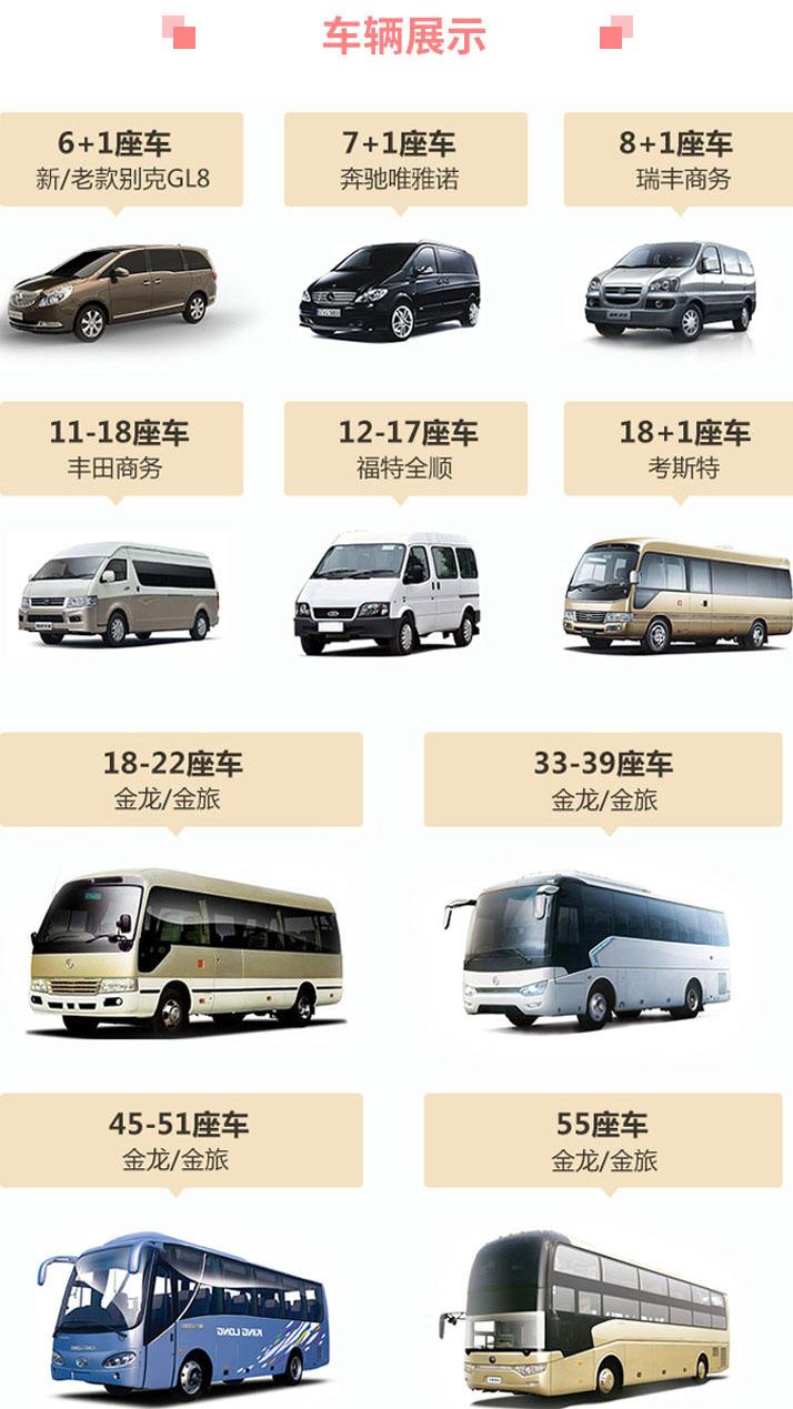 北京首汽中巴车租赁一天一般多少钱?